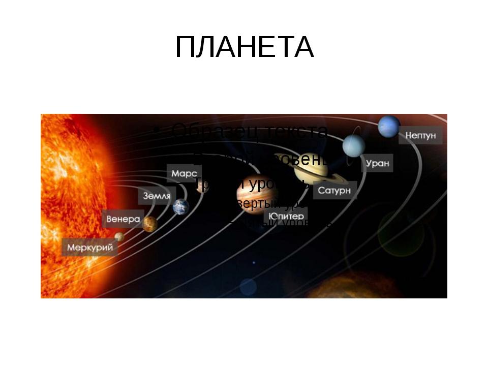 ПЛАНЕТА Земля -третья планета Солнечной системы, на первый взгляд ничем не пр...