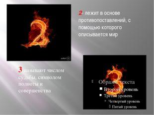 2- лежит в основе противопоставлений, с помощью которого описывается мир 3 на