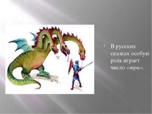 В русских сказках особую роль играет число «три».