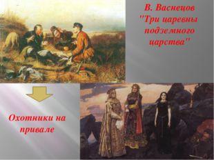 """Охотники на привале В. Васнецов В. Васнецов """"Трицаревны подземного царства"""""""