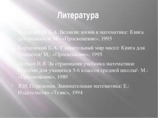 Литература Кордемский Б.А. Великие жизни в математике: Книга для учащихся/ М.