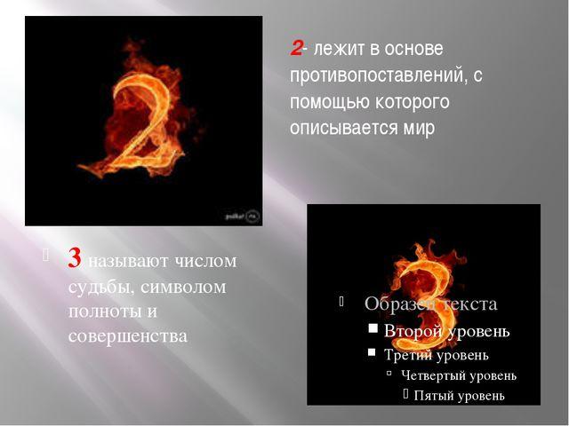 2- лежит в основе противопоставлений, с помощью которого описывается мир 3 на...