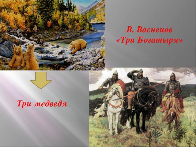 В. Васнецов «Три Богатыря» Три медведя