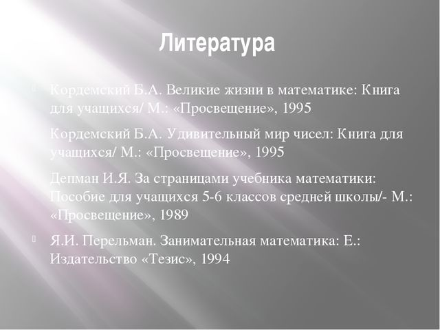 Литература Кордемский Б.А. Великие жизни в математике: Книга для учащихся/ М....