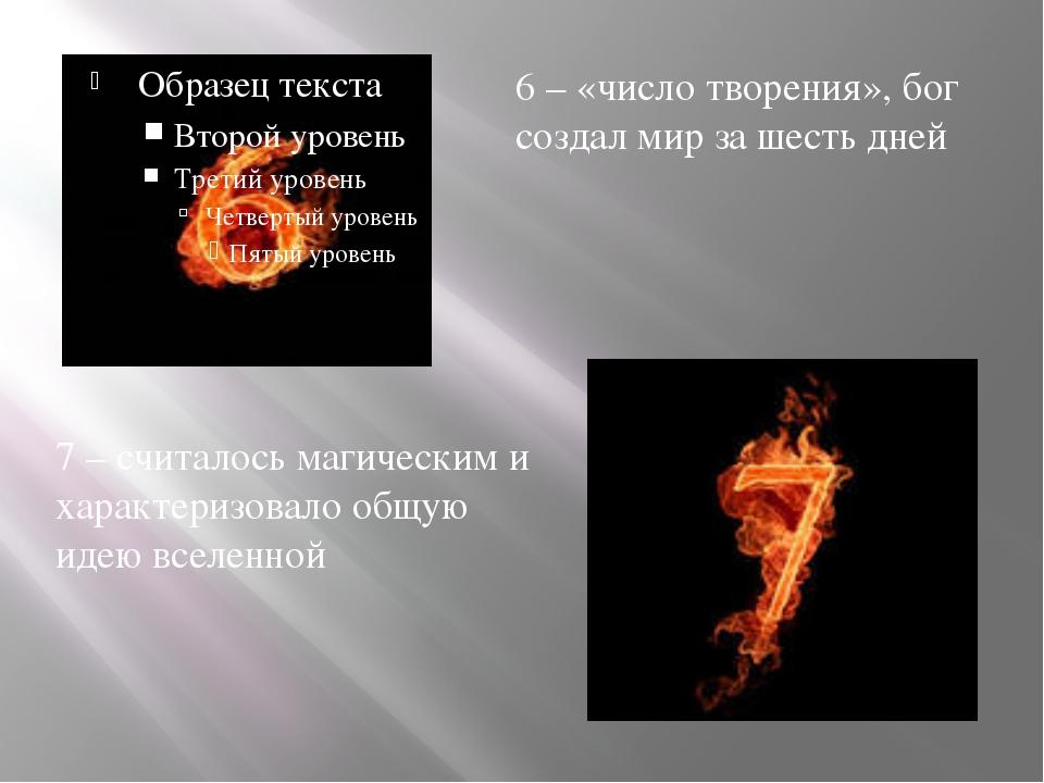6 – «число творения», бог создал мир за шесть дней 7 – считалось магическим и...