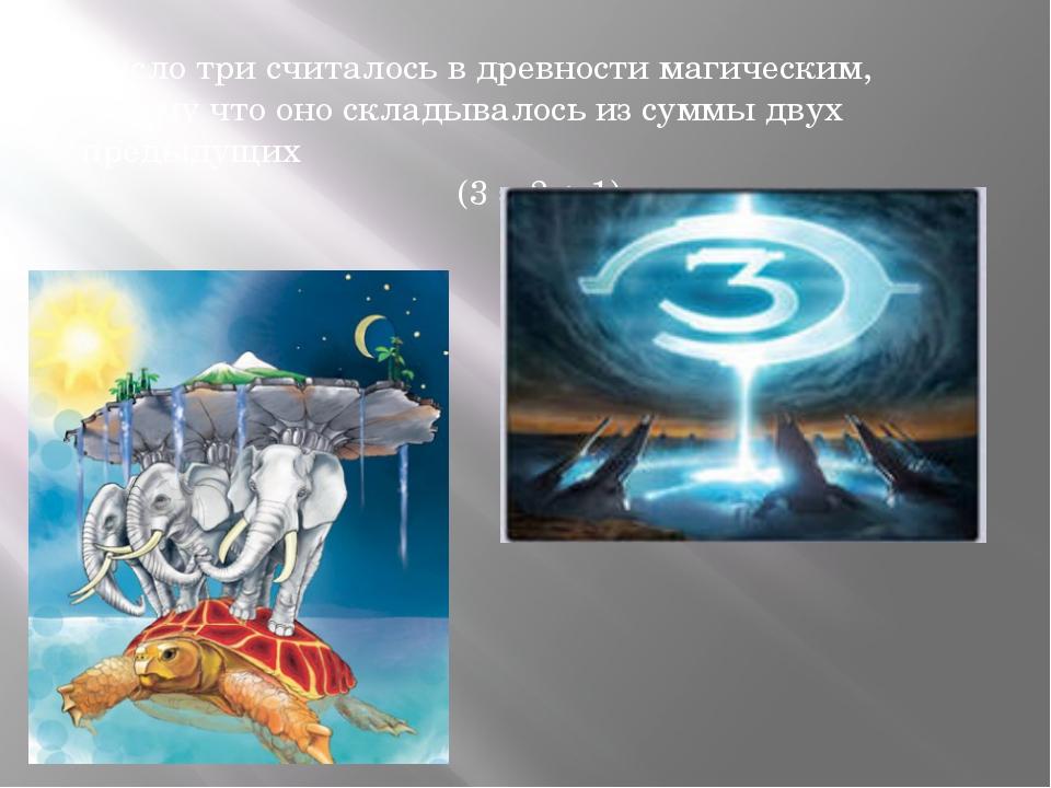 Число три считалось в древности магическим, потому что оно складывалось из су...