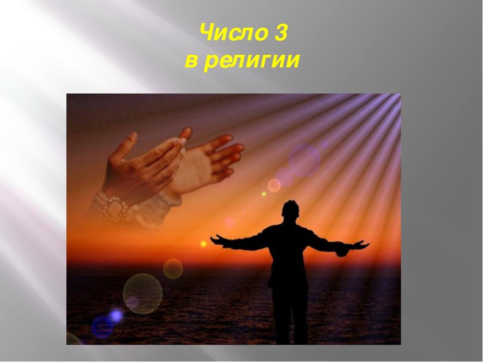 Число 3 в религии