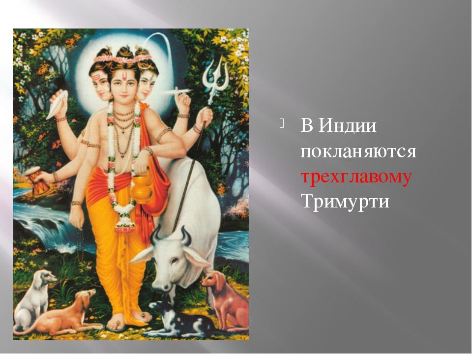 В Индии покланяются трехглавому Тримурти