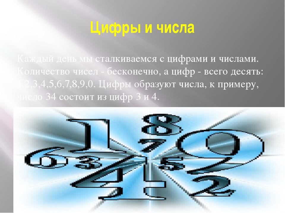 Цифры и числа Каждый день мы сталкиваемся с цифрами и числами. Количество чис...