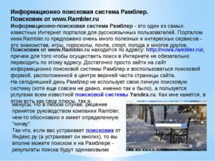Информационно поисковая система Рамблер. Поисковик от www.Rambler.ru Информац
