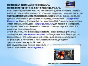 Поисковая система Поиск@mail.ru. Поиск в Интернете на сайте http://go.mail.ru