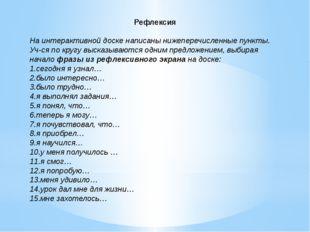 Рефлексия На интерактивной доске написаны нижеперечисленные пункты. Уч-ся по