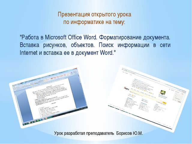 """Презентация открытого урока по информатике на тему: """"Работа в Microsoft Offic..."""