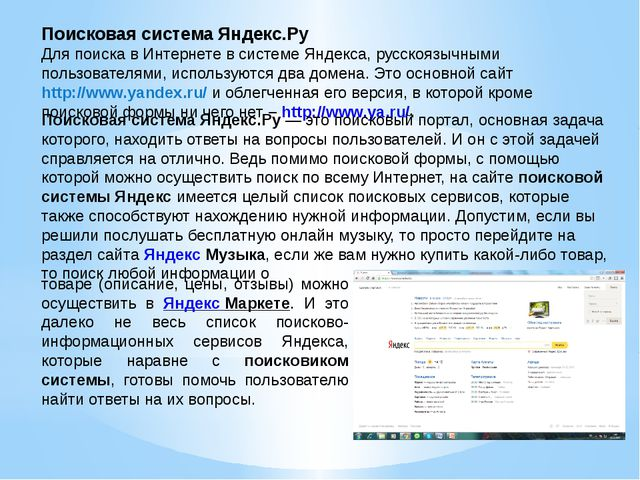 Поисковая система Яндекс.Ру Для поиска в Интернете в системе Яндекса, русскоя...