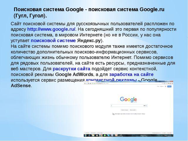 Поисковая система Google - поисковая система Google.ru (Гугл, Гугол). Сайт по...