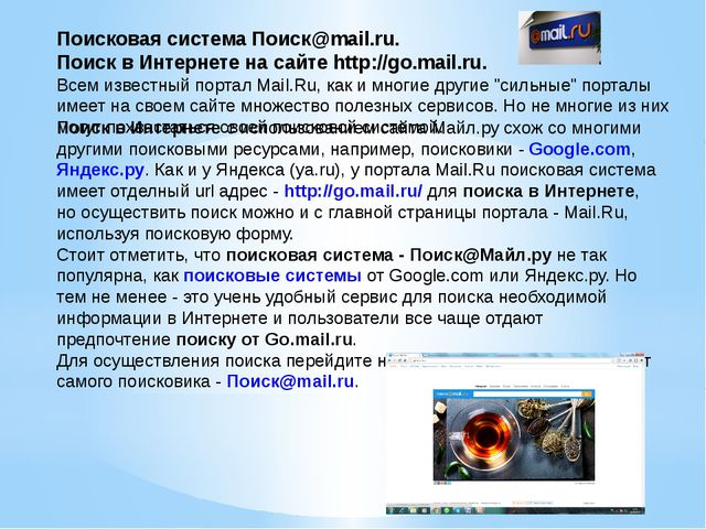 Поисковая система Поиск@mail.ru. Поиск в Интернете на сайте http://go.mail.ru...