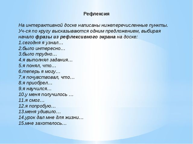 Рефлексия На интерактивной доске написаны нижеперечисленные пункты. Уч-ся по...