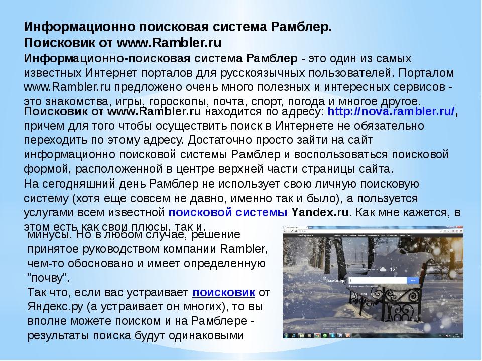 Информационно поисковая система Рамблер. Поисковик от www.Rambler.ru Информац...