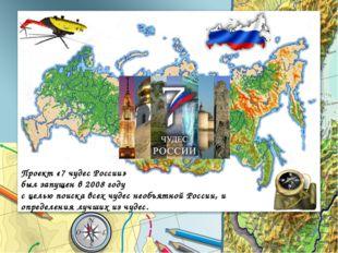 Проект «7 чудес России» был запущен в 2008 году с целью поиска всех чудес нео