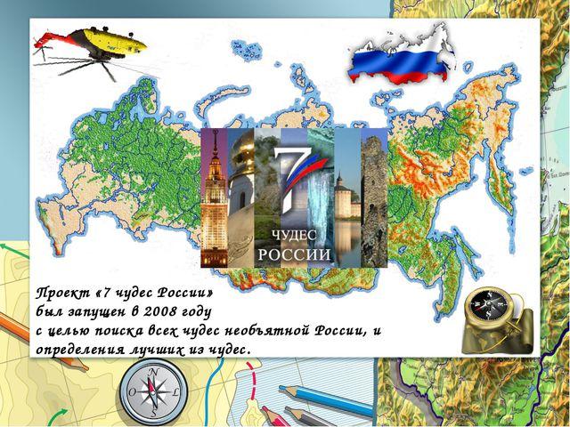 Проект «7 чудес России» был запущен в 2008 году с целью поиска всех чудес нео...