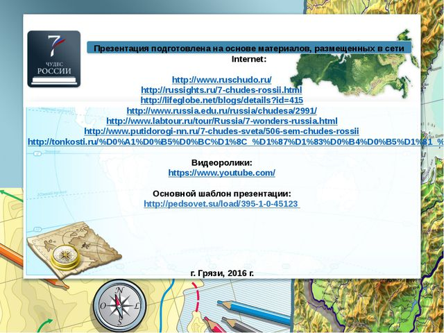 http://www.ruschudo.ru/ http://russights.ru/7-chudes-rossii.html http://life...