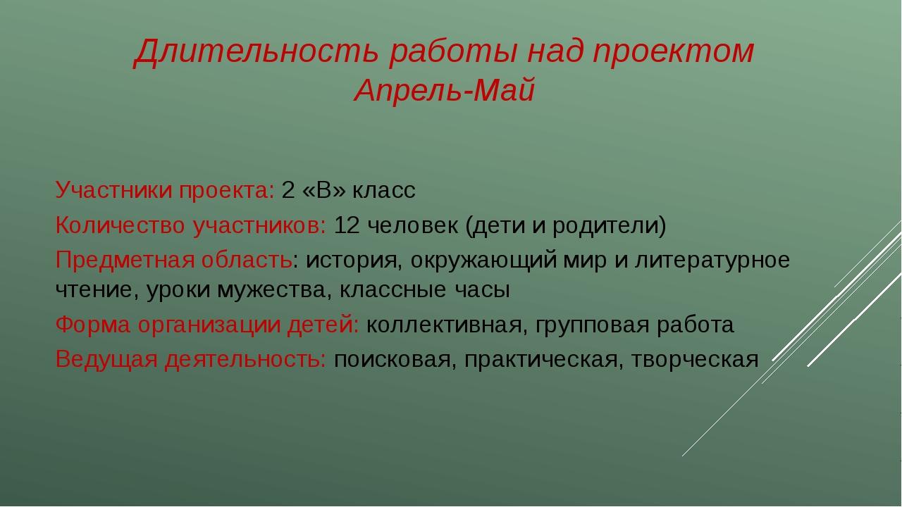 Длительность работы над проектом Апрель-Май Участники проекта: 2 «В» класс Ко...