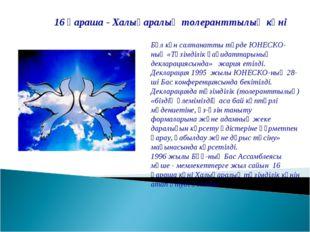 16 қараша - Халықаралық толеранттылық күні Бұл күн салтанатты түрде ЮНЕСКО-н