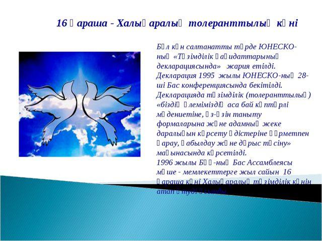 16 қараша - Халықаралық толеранттылық күні Бұл күн салтанатты түрде ЮНЕСКО-н...