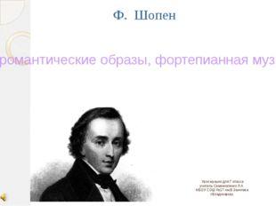 Урок музыки для 7 класса учитель Семенчатенко Л.А. МБОУ СОШ №17 им.В.Зангиев