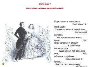 Вальс № 7 Портретная зарисовка Марии Водзиньской. Еще звучит в моих ушах Еще