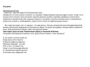 Ход урока:  Организационный этап. -Известныйсоветский педагог В.А.Сухомли