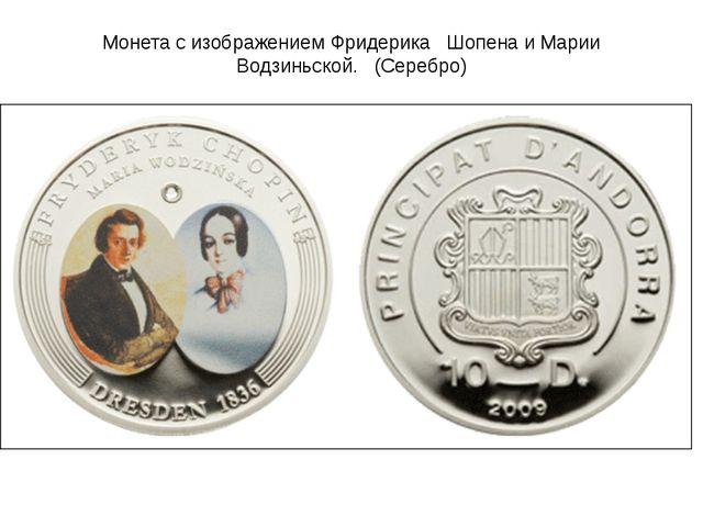 Монета с изображением Фридерика Шопена и Марии Водзиньской. (Серебро)