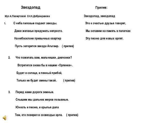 Звездопад Припев: Муз А.Пахмутовой Сл.Н.Добронравова Звездопад, звездопад С...