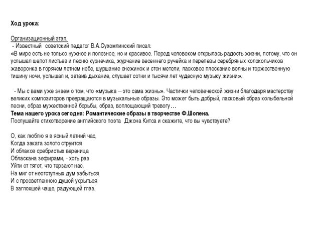 Ход урока:  Организационный этап. -Известныйсоветский педагог В.А.Сухомли...