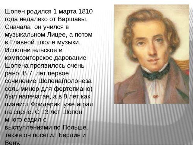 Шопен родился 1 марта 1810 года недалеко от Варшавы. Сначала он учился в музы...