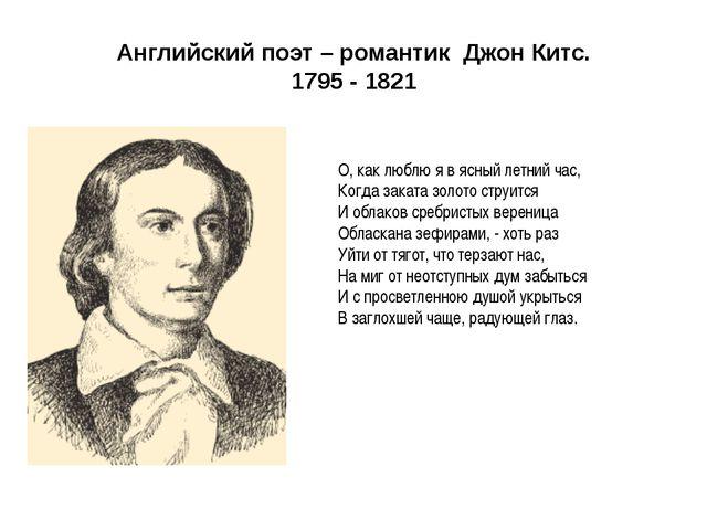 Английский поэт – романтик Джон Китс. 1795 - 1821 О, как люблю я в ясный летн...