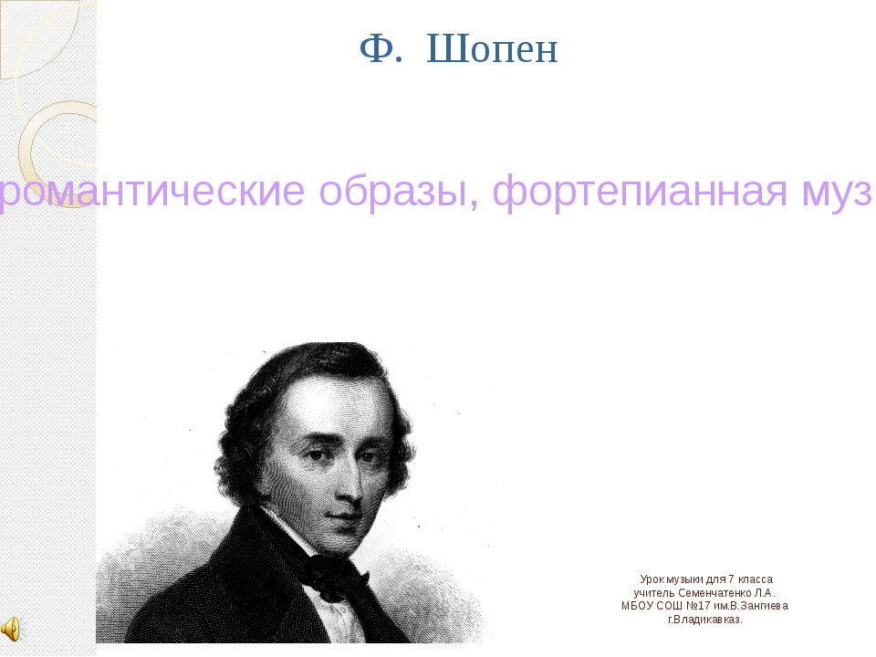 Урок музыки для 7 класса учитель Семенчатенко Л.А. МБОУ СОШ №17 им.В.Зангиев...