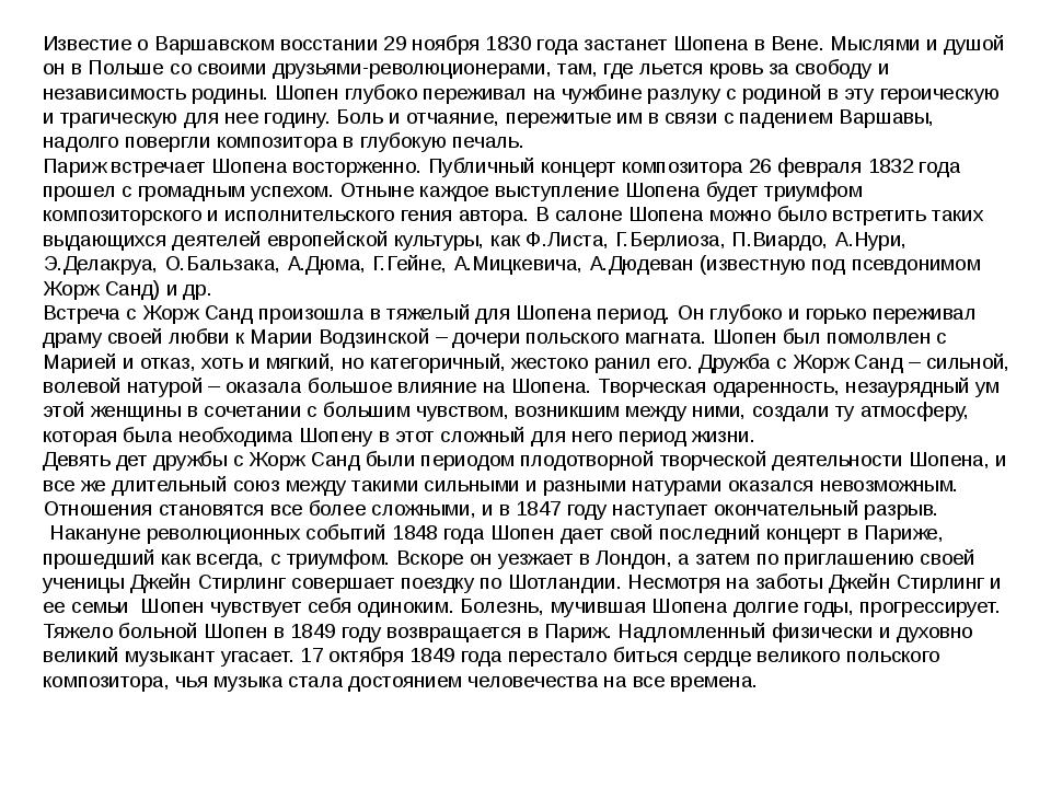 Известие о Варшавском восстании 29 ноября 1830 года застанет Шопена в Вене. М...