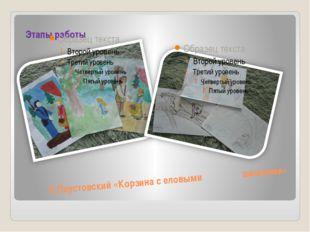 К.Паустовский «Корзина с еловыми шишками» Этапы работы