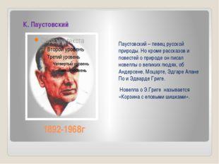 1892-1968г К. Паустовский Паустовский – певец русской природы. Но кроме расс