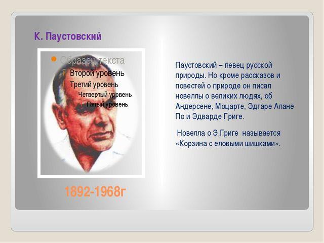 1892-1968г К. Паустовский Паустовский – певец русской природы. Но кроме расс...