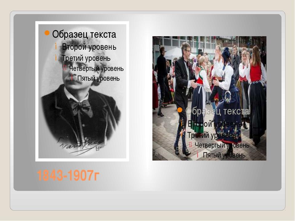 1843-1907г