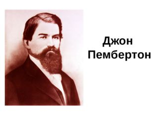 Джон Пембертон