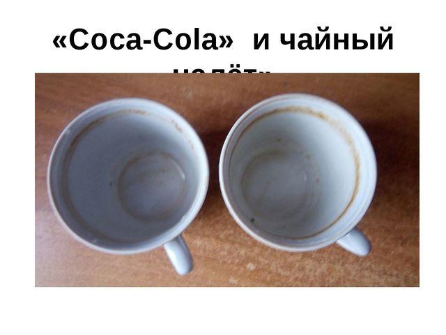 «Coca-Cola» и чайный налёт»