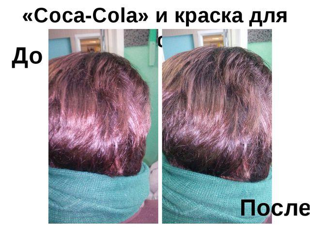 «Coca-Cola» и краска для волос» До После