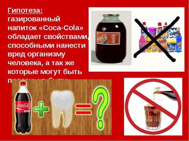 Гипотеза: газированный напиток «Coca-Cola» обладает свойствами, способными на...