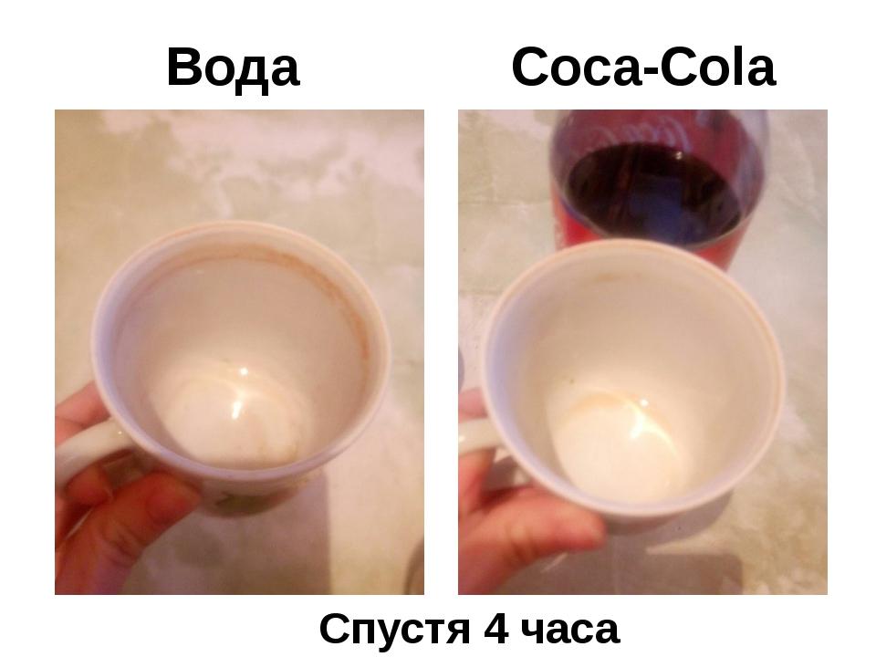 Спустя 4 часа Coca-Cola Вода