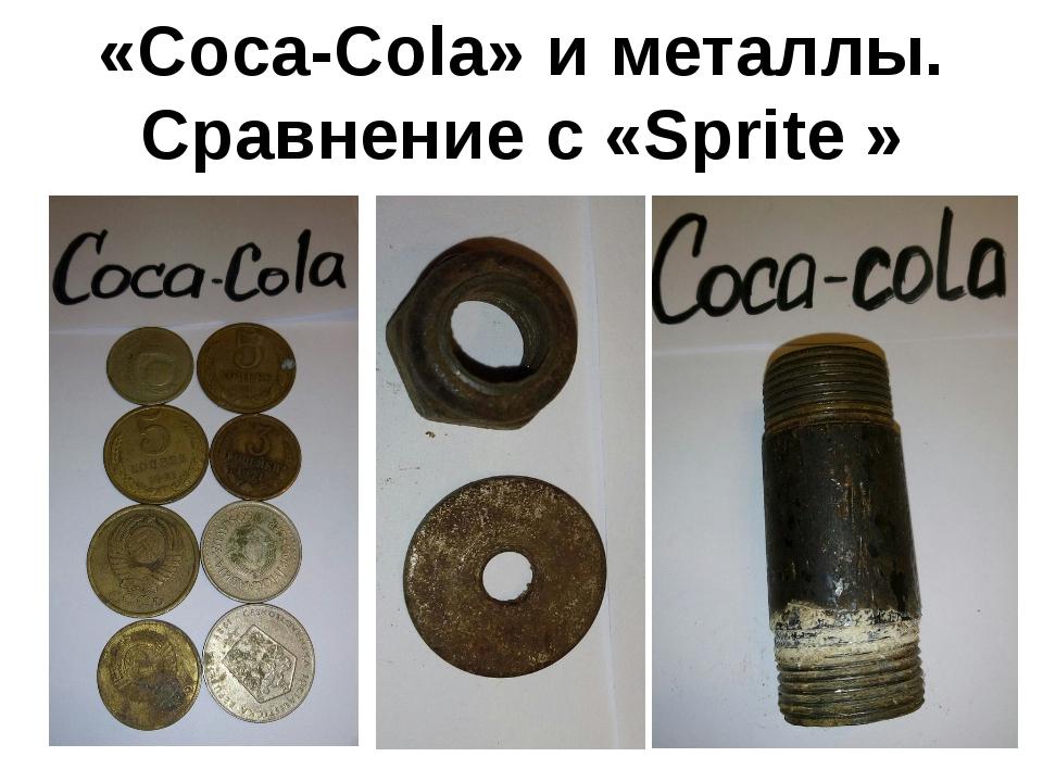 «Coca-Cola» и металлы. Сравнение с «Sprite »