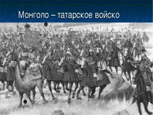 Монголо – татарское войско