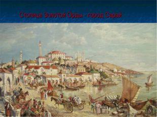 Столица Золотой Орды - город Сарай